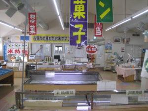 コスモス広場の取り扱い商品カテゴリ - 加工品