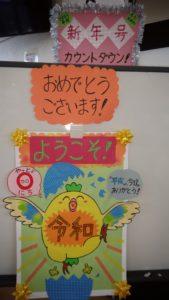 「令和元年」5月1日新元号スタート!!