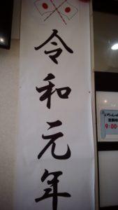 「令和元年」5月1日新元号スタート!!-写真2