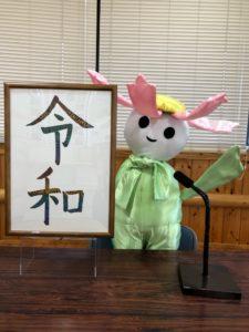 「令和元年」5月1日新元号スタート!!-写真4