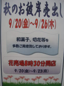 9月20日(金)から秋のお彼岸売り出し!!