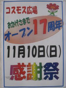 11月10日(日)オープン17周年感謝祭開催!!