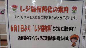 レジ袋有料化のご案内(6月1日より)!!