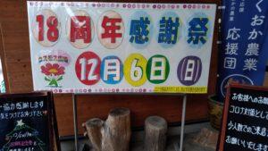 コスモス広場18周年記念感謝祭!!