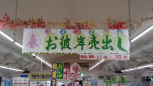 3月17日(水)から春のお彼岸売り出し!!