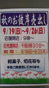 9月19日(日)から秋のお彼岸売り出し!!